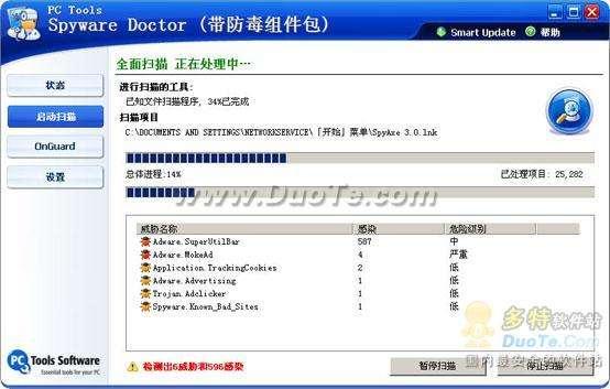 反间谍软件--Spyware Doctor使用教程