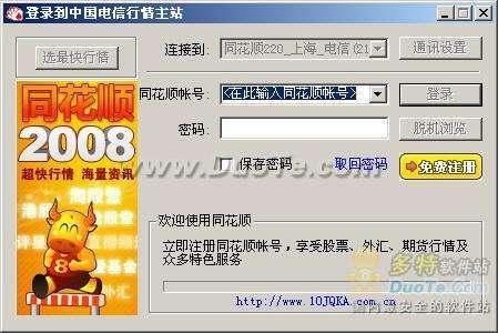 新手炒股不再发愁 同花顺2008为您解忧