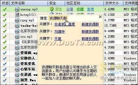 新版迅雷5发布 增加文件传输与资源群功能