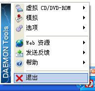 让你的ISO文件成为光盘运行起来---虚拟光驱Daemon Tools教程