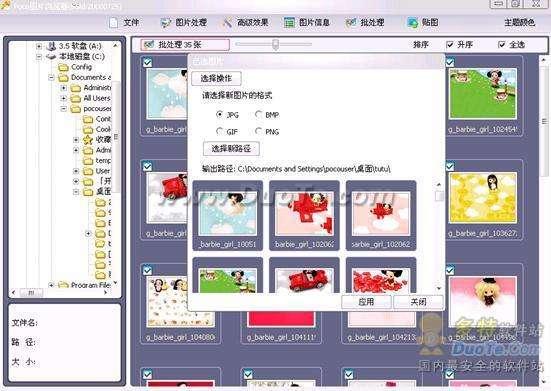 POCO---图片批处理功能教程