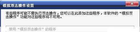 德威懒人鼠标新版功能简介