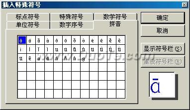 汉语拼音和国际音标输入方法纵览