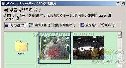 有了iSee,与好友欣赏数码相片也很容易