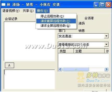 清扬通讯-局域网内玩转远程协助