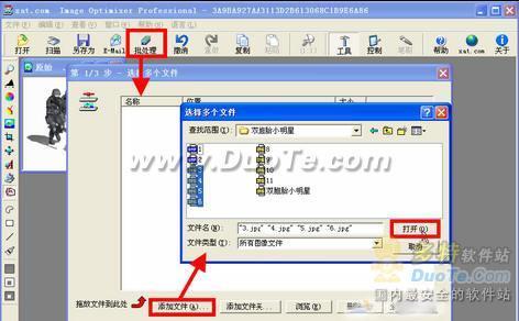 使用Image Optimizer优化图像