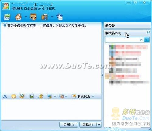 全面支持动态头像 网友试用新版QQ2009