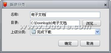 下载文件自动归类 快车3.0小技巧