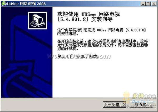 UUSee网络电视新手使用指南