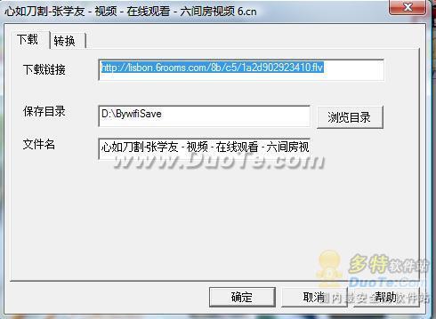 bywifi网络视频下载器新手指南