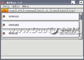 批量删除QQ和MSN的聊天信息