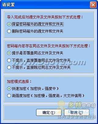 加密软件好选择—文件密码箱试用手记