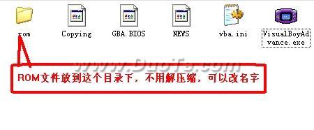 GBA/GBC模拟器VisualBoyAdvance图文使用教程
