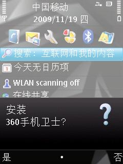 360手机卫士下载及安装方法