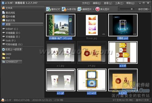美图看看强大功能 万能图片浏览器