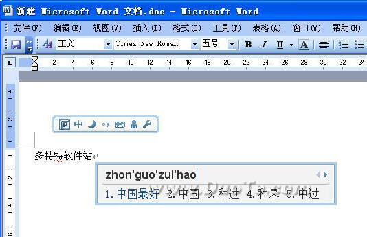 拼音输入法流行度大PK