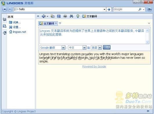 灵格斯词霸11大创新功能  学习各国语言最佳工具