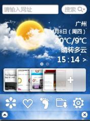 GO手机浏览器新版:UI更炫更智能,支持视频和游戏