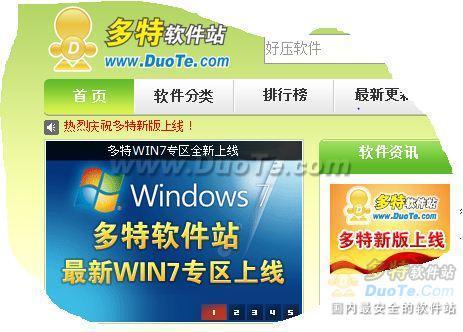 非常好用的Windows 7自带截图工具