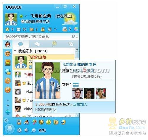 点亮QQ2010正式版世界杯图标 与世界球迷共狂欢
