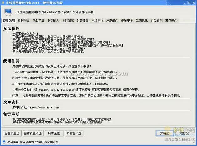 多特软件站制作的所有实用工具整理