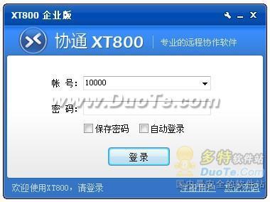 XT800远程控制软件企业用户使用手册