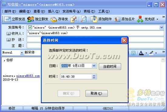 快速便捷 DreamMail使用小教程