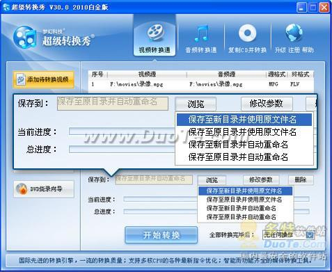 超级转换秀轻松为flv添加字幕!