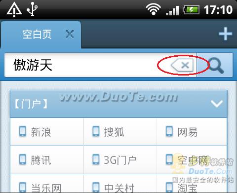傲游手机浏览器