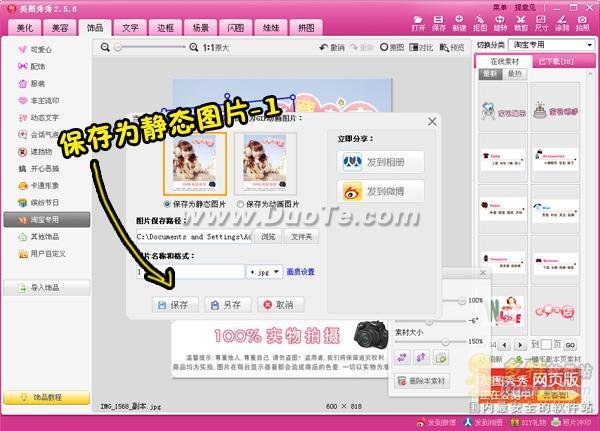 YUMMY教你做美图之网店装修动态图篇