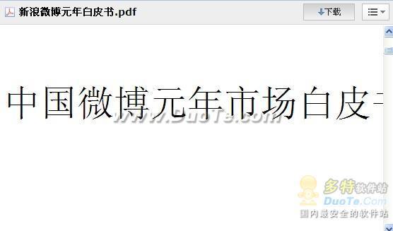 腾讯QQ邮箱增加PDF文件预览功能