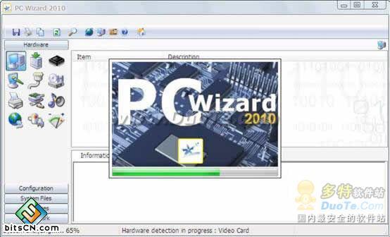 系统检测工具PC Wizard的使用方法