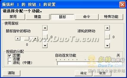 手柄映射键盘工具JoyToKey使用教程及下载