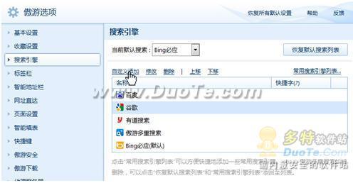 搜索更随心,傲游3搜索功能自定义技巧