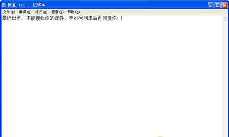 出行在外让OutlookExpress自动回复
