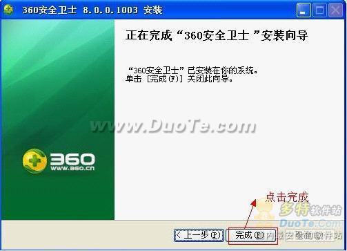 360安全卫士基础使用教程