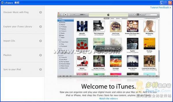 iTunes基本使用教程