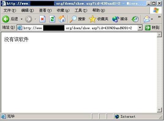 突破一流信息监控拦截系统进行SQL注射
