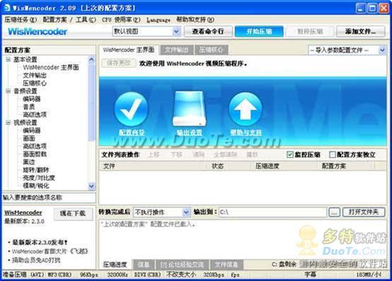 WisMencoder 极速视频转换