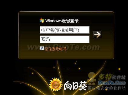 向日葵远程控制软件新手上路