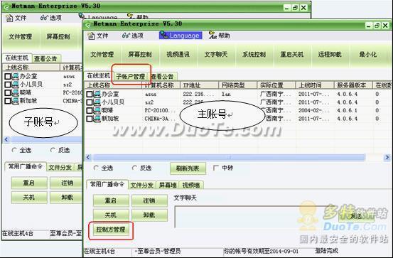 网络人远程控制企业版子账户使用