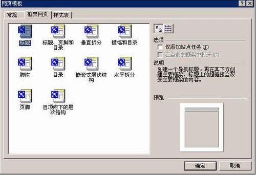 FrontPage简明教程:网页布局