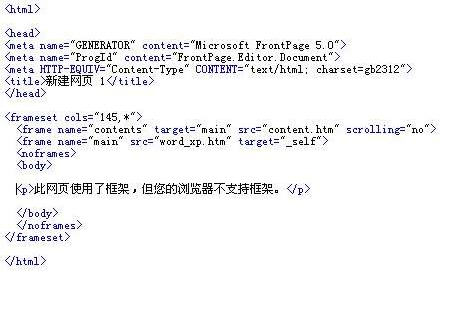 HTML在FrontPage中的应用