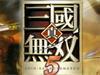 X360《真三国无双5:帝国》成就解除心得