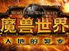 《魔兽世界:大地的裂变》-商业技能-制皮攻略