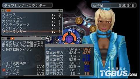 浅谈PSP《梦幻之星》的转职方法及条件!