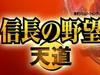 《信长之野望13:天道》Pk版,群雄集结剧本伊达家开局初步心得