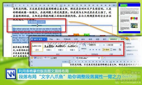 WPS 2012文字排版通用技巧点睛