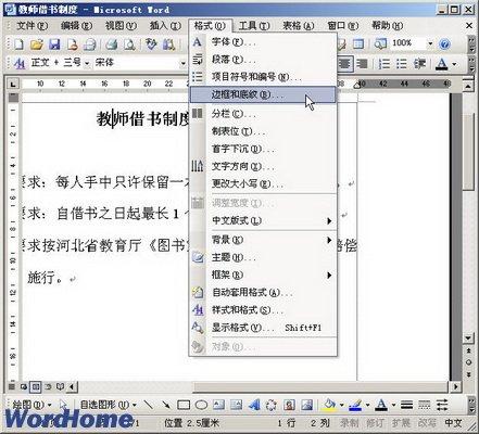 在Word2003文档中设置段落边框