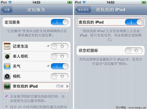 怎么使用iCloud查找我的iPhone